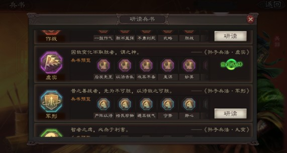 三国志战略版s2赛季兵书系统加成详解