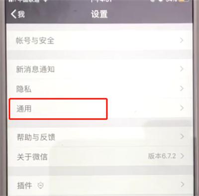 微信中文语言变成英文的操作步骤