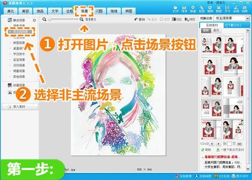 美图秀秀制作画册排版效果的操作方法