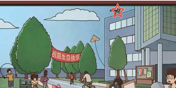 中国式班主任第21关公区破坏通关方法详解