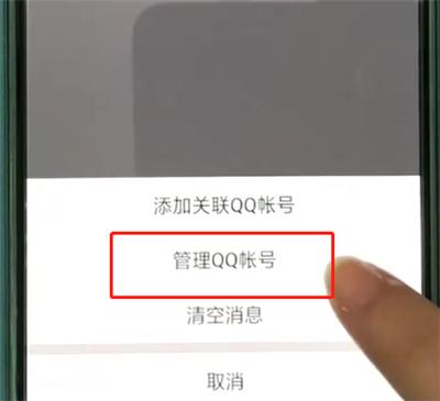 手机qq中取消关联号的操作教程截图