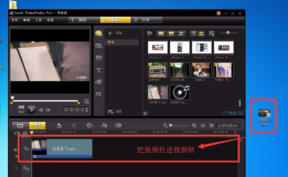 会声会影从视频里提取音乐的简单步骤