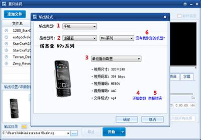 暴风转码设置常用设备转码输出格式的操作过程