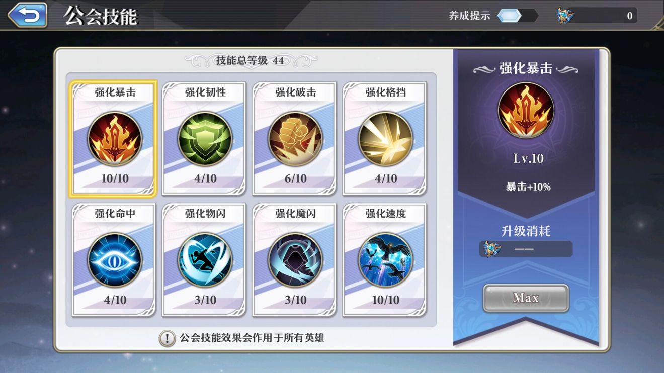 启源女神萌新前中期阵容与试炼攻略