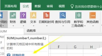 excel2016查看函数帮助的简单使用方法