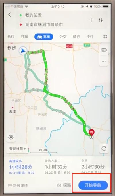 高德地图中开启驾车导航的简单操作步骤
