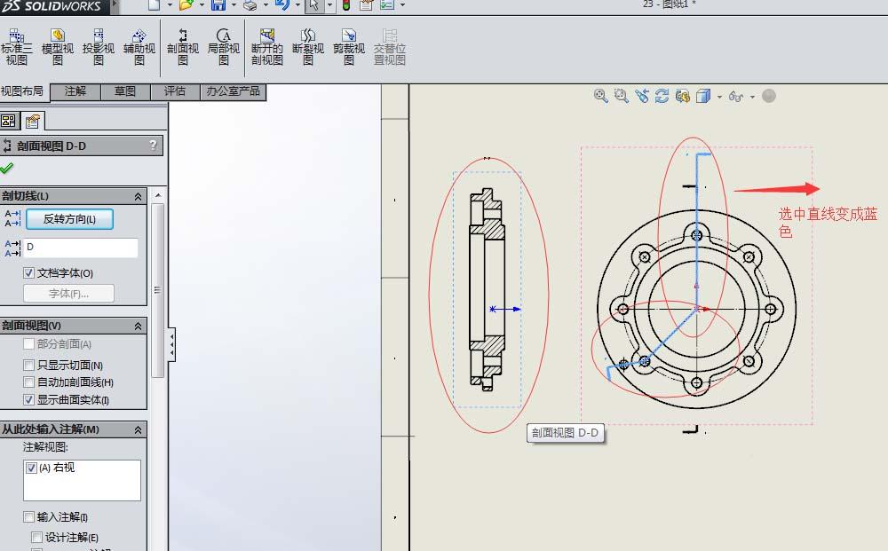 Solidworks绘制剖视图的操作方法