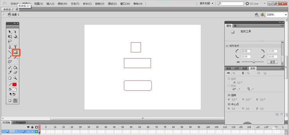 Flash使用绘图工具的操作方法