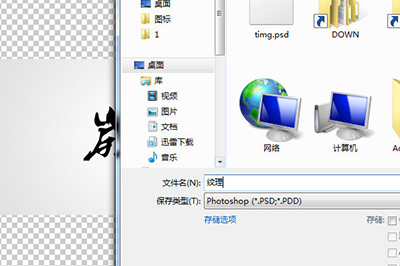 Photoshop设计雕刻效果的图文操作方法