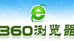 360瀏覽器設置安全級別的操作方法