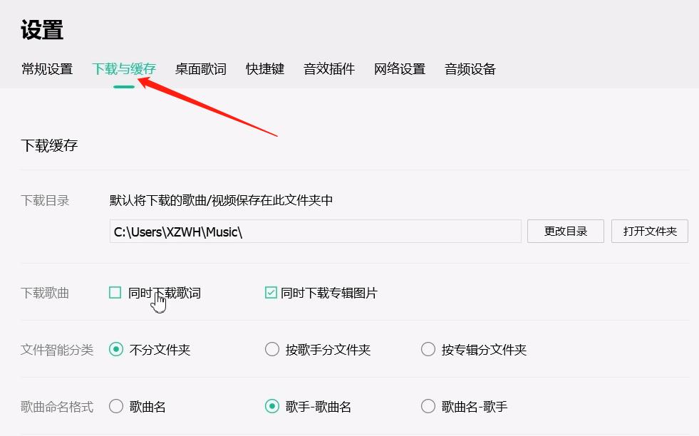 QQ音乐下载歌词的方法教程