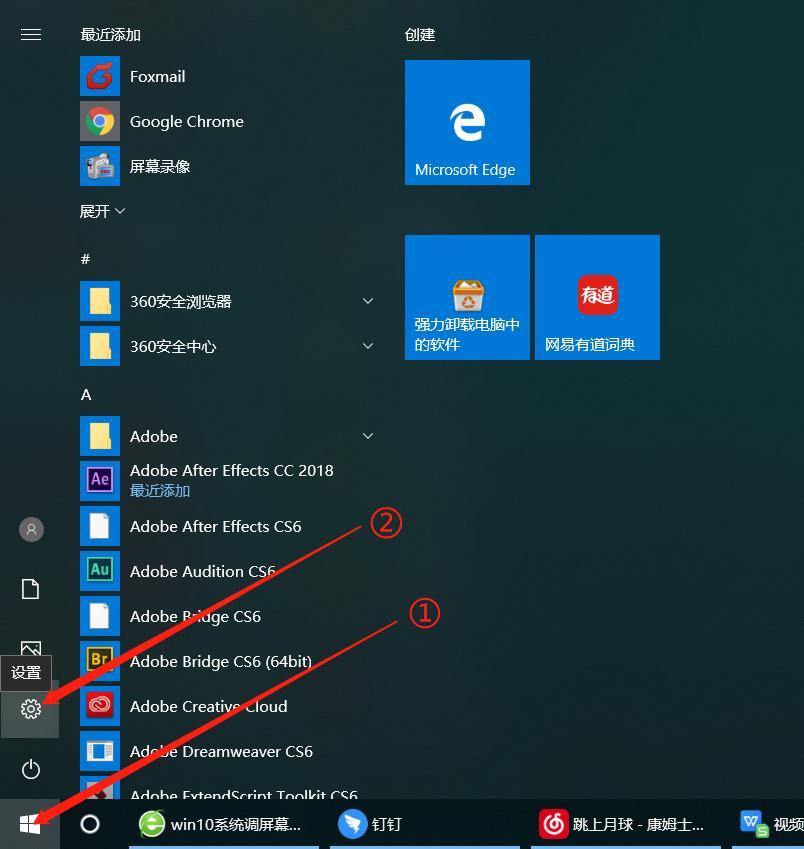 win10系统调屏幕亮度的方法步骤