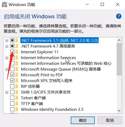 卸载ie浏览器的方法步骤截图