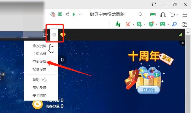 QQ空间设置访问权限的方法步骤