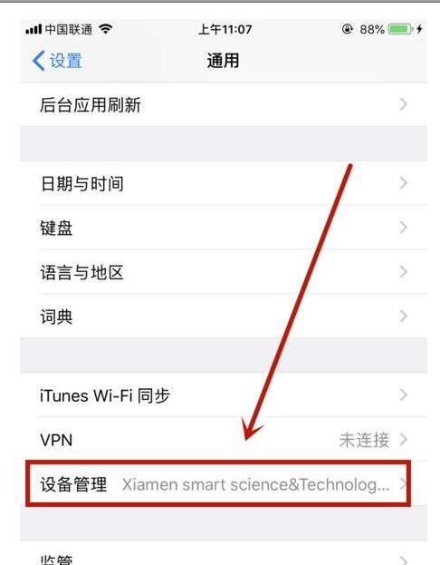 iphonexr中设备管理信任的详细步骤