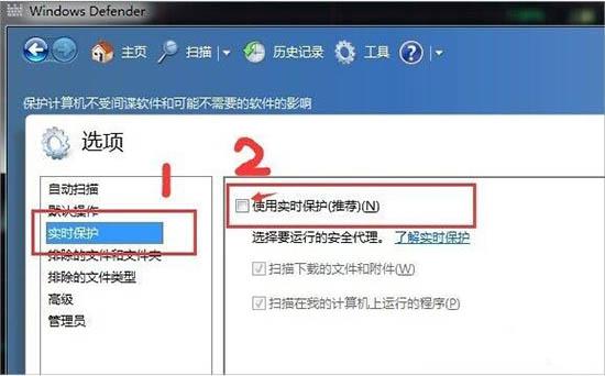 WIN7打开windows defender杀毒软件的详细方法截图