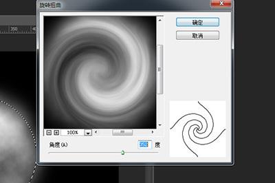Photoshop设计螺旋效果的操作步骤