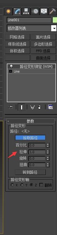 3Ds MAX路径变形修改器wsm使用过程