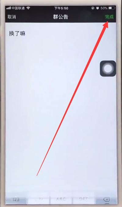 苹果6plus在微信里@所有人的简单方法截图
