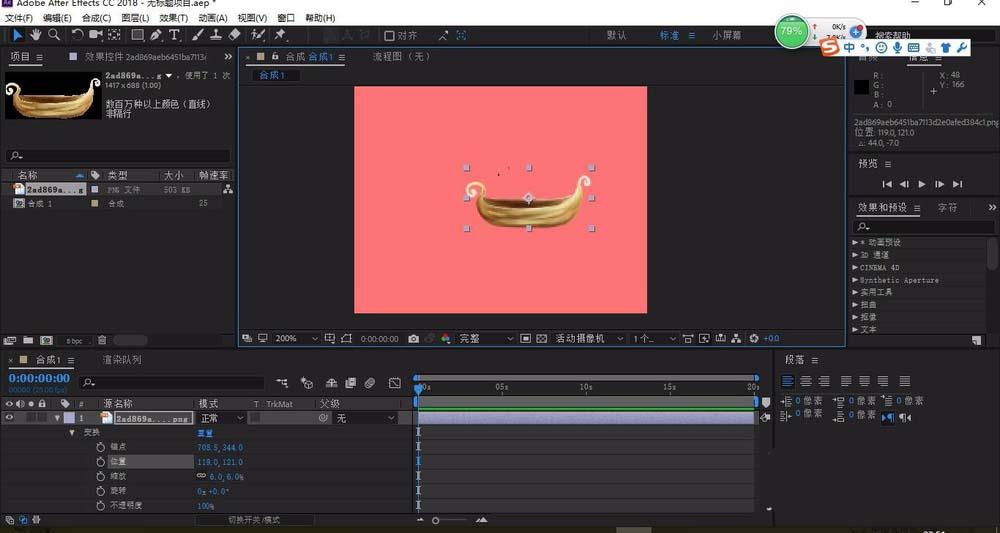AE移動圖片位置并旋轉圖片的操作過程