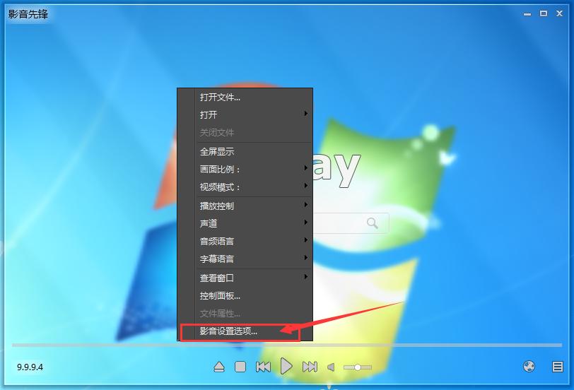 xfplay播放器设置快捷键的操作方法