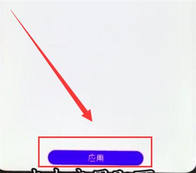 荣耀10中更换字体样式的简单步骤截图