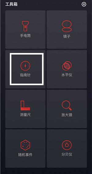 魅族手机开启指南针功能的操作流程截图