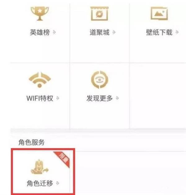 《王者荣耀》新功能上线:安卓能转iOS了