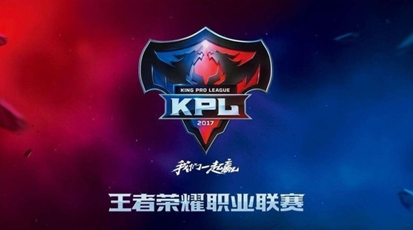 《王者荣耀》发出最新公告:KPL春季赛调为线上