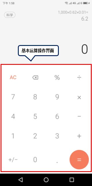 联想手机使用计算器的简单操作介绍