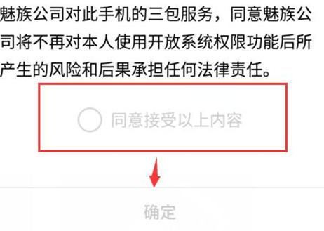 魅族手机获取root权限的操作教程
