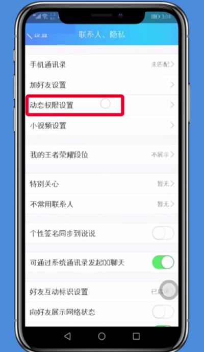 QQ屏蔽別人的動態中操作步驟