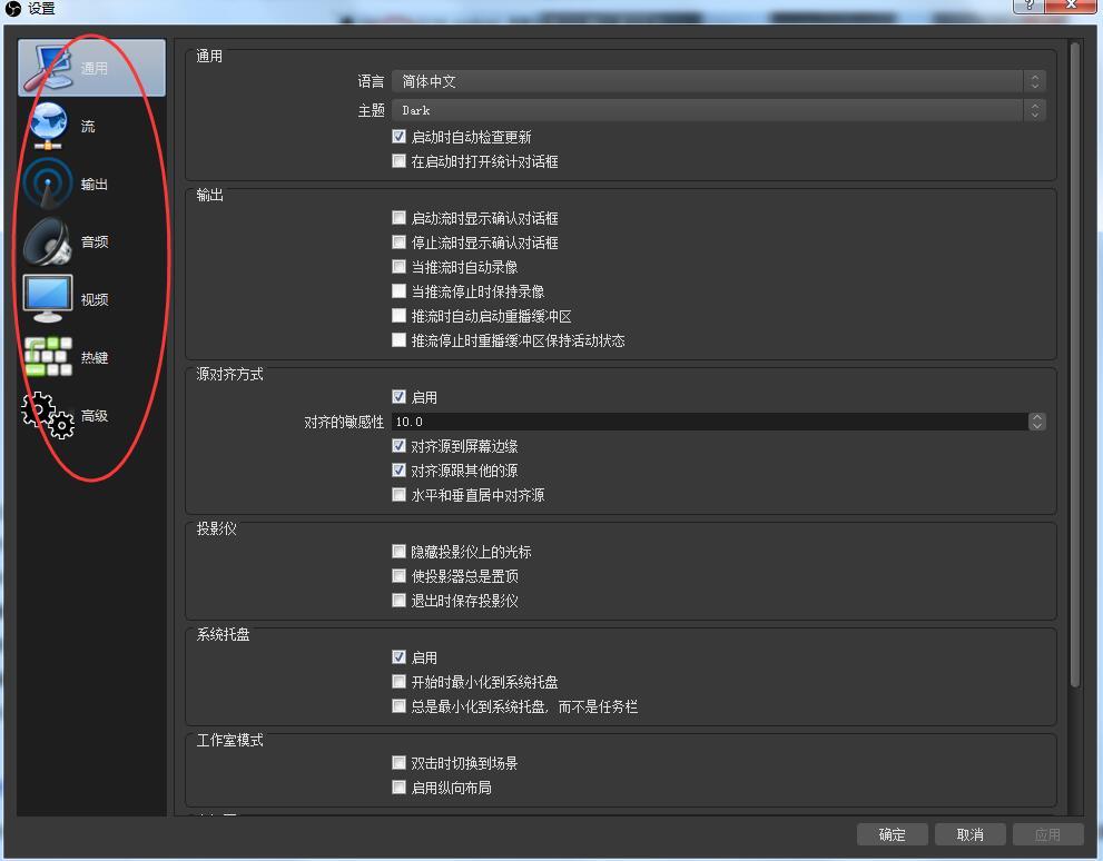 OBS Studio设置操作步骤截图