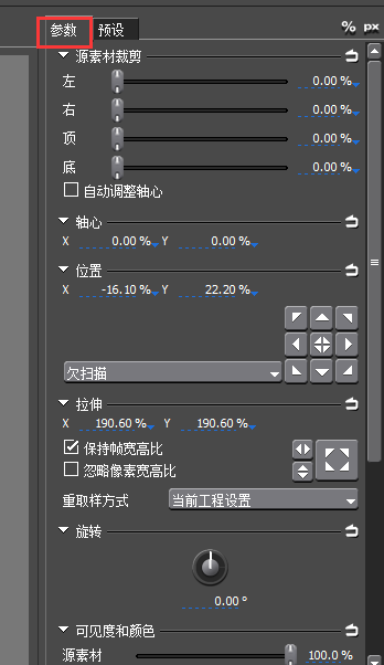 edius制作2D畫中畫效果的操作過程