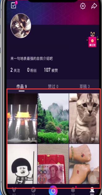 微視快速刪除已發視頻的簡單步驟