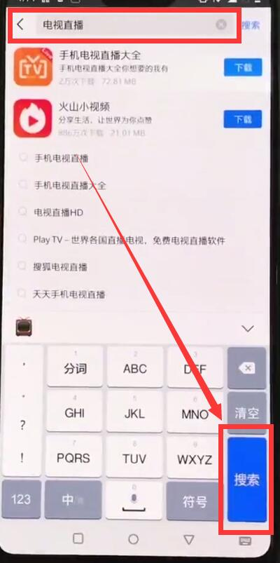 一加手机中观看电视直播的简单步骤