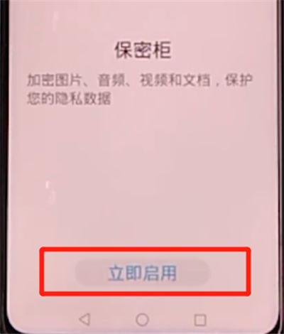 荣耀v30pro中设置文件保密柜的方法步骤