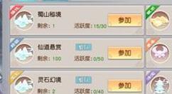 全民斩仙2日常任务玩法详解