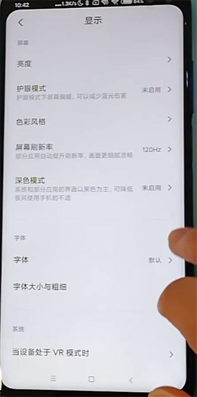 红米k30中设置字体大小的方法步骤