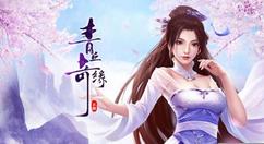 青丘奇缘天降元宝系统介绍