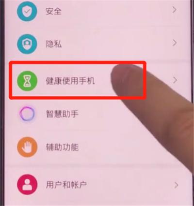 荣耀v30pro中查看屏幕使用时间的详细步骤