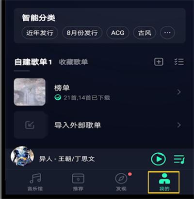 qq音乐下载的歌在文件夹位置方法