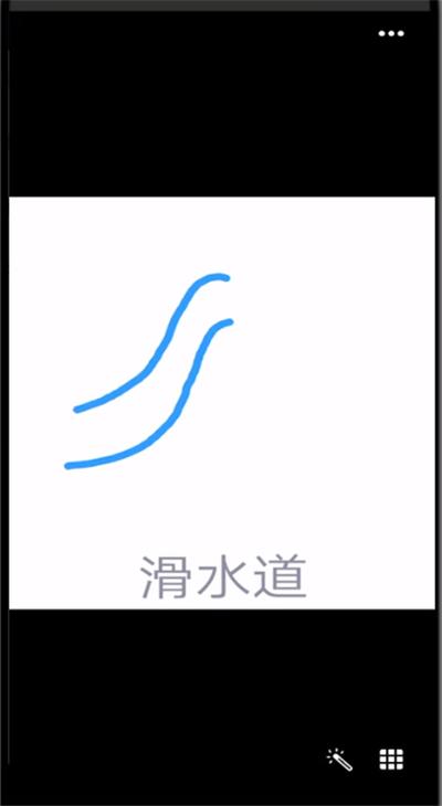 qq红包画滑水道的简单步骤