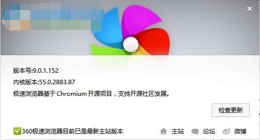 360浏览器经常闪退的处理方法