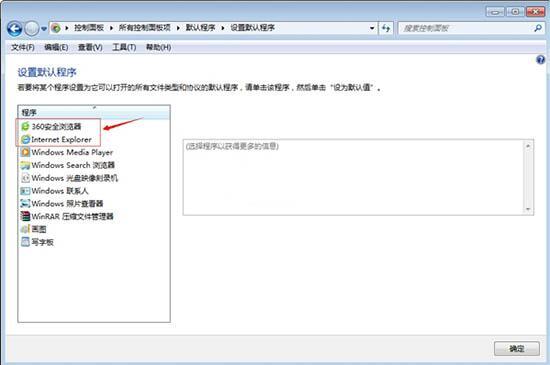 win7电脑修改默认浏览器方法介绍