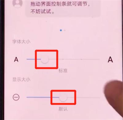 荣耀v30pro中调整字体大小的方法