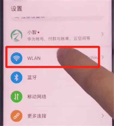 荣耀v30pro中连接wifi的详细步骤