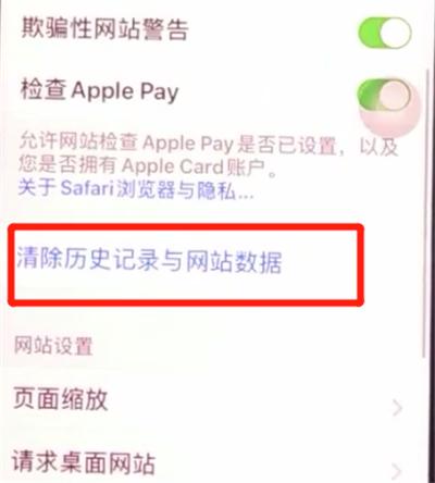 iphone11清除Safari浏览器历史记录的方法