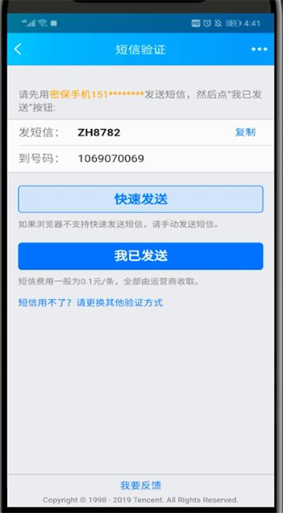 qq回收站中改密码的方法步骤
