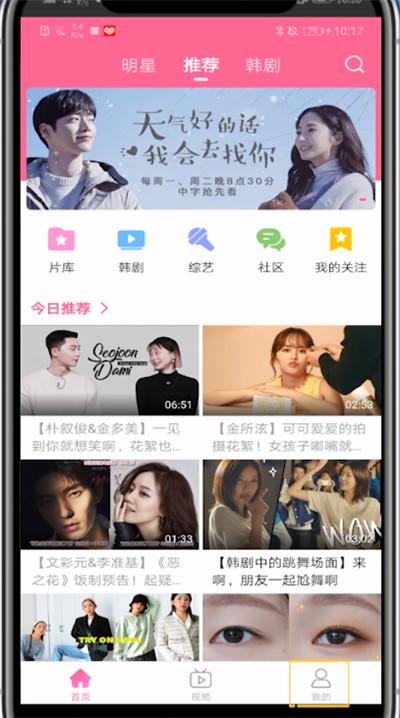 韩剧TV允许在非WiFi下缓存设置方法